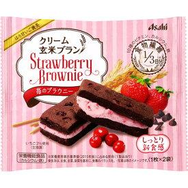 ※クリーム玄米ブラン 苺のブラウニー 70g(1枚×2袋)【3990円以上送料無料】