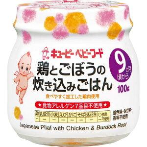 ※キユーピーベビーフード 鶏とごぼうの炊き込みごはん 100g【3990円以上送料無料】
