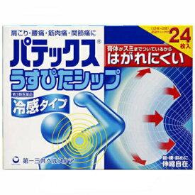 【第3類医薬品】パテックスうすぴたシップ 24枚【3980円以上送料無料】