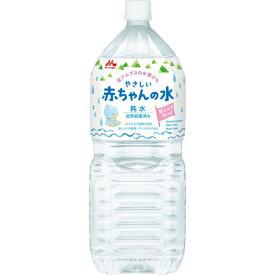 森永やさしい赤ちゃんの水 2000mL【3980円以上送料無料】