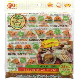 ハンバーガー&サンドイッチ シート 24枚入【3980円以上送料無料】