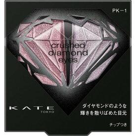 カネボウ ケイト クラッシュダイヤモンドアイズ PK-1 2.2g【3980円以上送料無料】