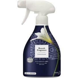 リセッシュ除菌EX フレグランス オリエンタルシャワーの香り 本体 370mL【3990円以上送料無料】
