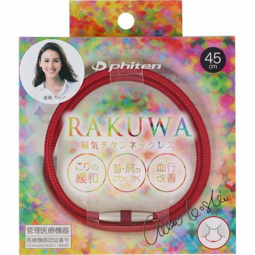 RAKUWA磁気チタンネックレス 45cm ボルドー/メタリックレッド 1個【3990円以上送料無料】