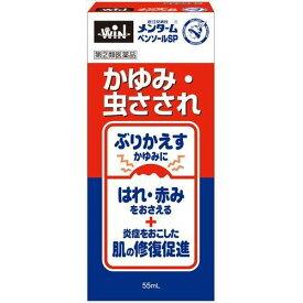 【第(2)類医薬品】メンタームペンソールSP WIN 55ml【3990円以上送料無料】