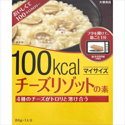 大塚食品 マイサイズ チーズリゾットの素 86g【3990円以上送料無料】