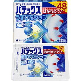 【第3類医薬品】パテックス うすぴた シップ 48枚【3980円以上送料無料】