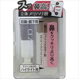 セザンヌ ノーズシャドウハイライト【3990円以上送料無料】