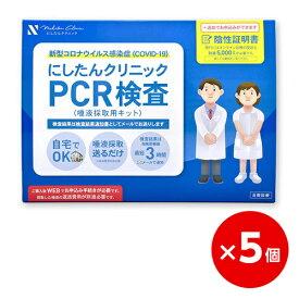 [ネット限定]にしたんクリニックPCR検査キット 5個セット【送料無料】
