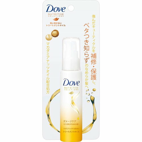 Dove(ダヴ) ダメージケア 洗い流さないトリートメントオイル 55mL【3990円以上送料無料】