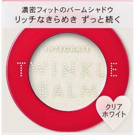 資生堂 インテグレート トゥインクルバームアイズ クリアホワイト 4g【3980円以上送料無料】