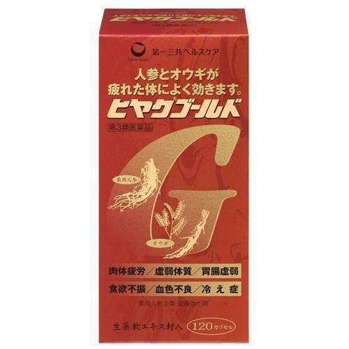 【第3類医薬品】ヒヤクゴールド 120P【送料無料】