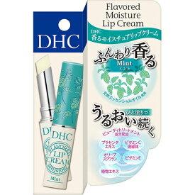 DHC 香る モイスチュア リップクリーム (ミント) 1.5g【3980円以上送料無料】