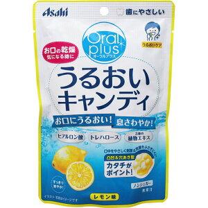 ※オーラルプラス うるおいキャンディ(レモン味) 57g【3980円以上送料無料】