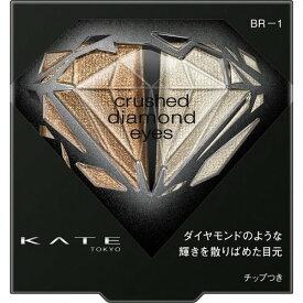 カネボウ ケイト クラッシュダイヤモンドアイズ BR-1 2.2g【3980円以上送料無料】