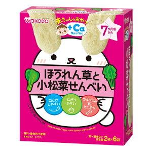 ※和光堂 赤ちゃんのおやつ ほうれん草と小松菜せんべい 2枚×6袋【3980円以上送料無料】