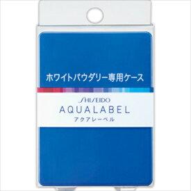 資生堂 アクアレーベル ホワイトパウダリー用ケース【3980円以上送料無料】