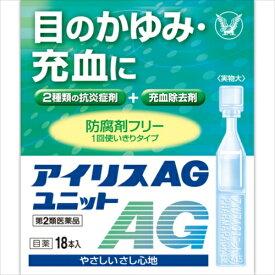 【第2類医薬品】アイリスAGユニット 18本【3990円以上送料無料】