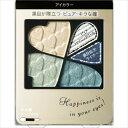 資生堂 インテグレート ピュアビッグアイズ BL775[化粧品][正規流通品]【3990円以上送料無料】