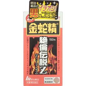 金蛇精絶倫伝説Z 52.5g(350mg×150粒)【送料無料】