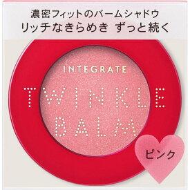 資生堂 インテグレート トゥインクルバームアイズ PK483 ピンク 4g【3990円以上送料無料】