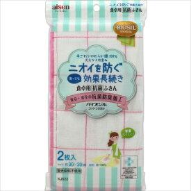 バイオシルコットンふきん 2枚入【3980円以上送料無料】