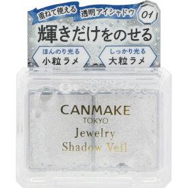 CANMAKE(キャンメイク) ジュエリーシャドウベール 01イノセントクリスタル【3980円以上送料無料】