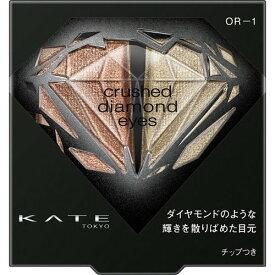 カネボウ ケイト クラッシュダイヤモンドアイズ OR-1 2.2g【3980円以上送料無料】