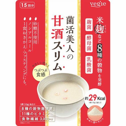 ベジエ 菌活美人の甘酒スリム 150g【3990円以上送料無料】