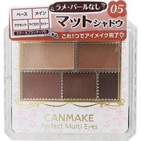 CANMAKE(キャンメイク) パーフェクトマルチアイズ 05 1個【3980円以上送料無料】