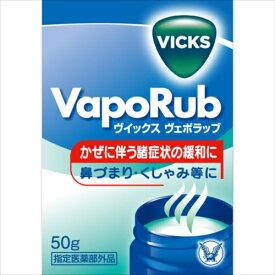 ヴィックスヴェポラッブ 50g[指定医薬部外品]【3980円以上送料無料】