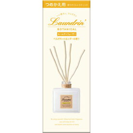 ランドリン ボタニカル ルームディフューザー ベルガモット&シダーの香り つめかえ用 80mL【3980円以上送料無料】