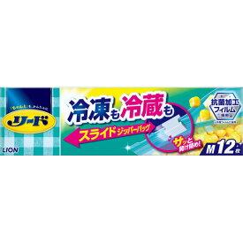 リード 冷凍も冷蔵も新鮮保存バッグ スライドジッパー M 12枚【3980円以上送料無料】
