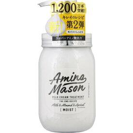 アミノメイソン ディープモイスト ミルククリーム ヘアトリートメント 450mL【3980円以上送料無料】