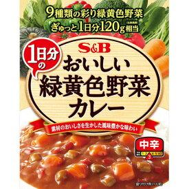 ※S&B おいしいカレー 1日分の緑黄色野菜カレー 中辛 180g【3990円以上送料無料】