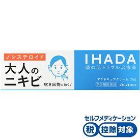 【第2類医薬品】★イハダ アクネキュアクリーム 26g【3980円以上送料無料】