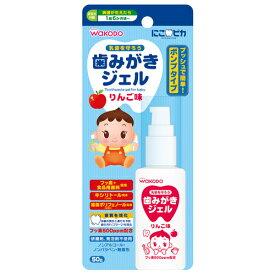 和光堂 にこピカ 歯みがきジェル りんご味 50g【3980円以上送料無料】