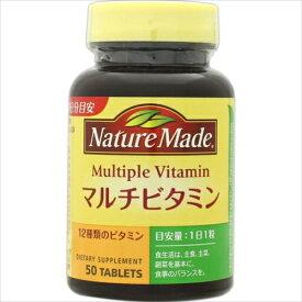 ※ネイチャーメイド マルチビタミン 50粒入り【3990円以上送料無料】
