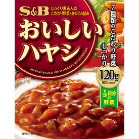 ※S&B おいしいハヤシ 160g【3990円以上送料無料】