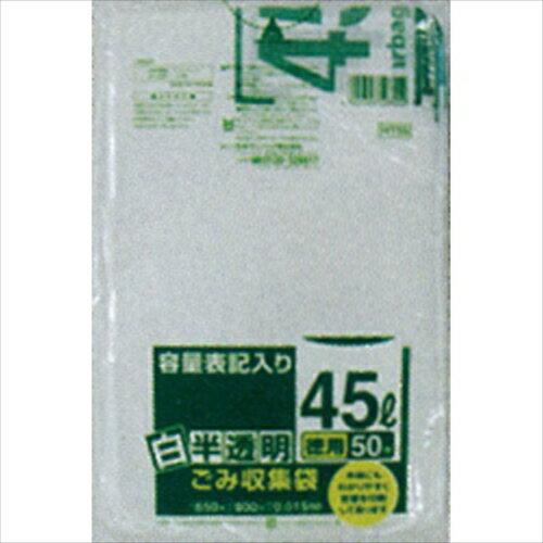 白半透明 ゴミ袋 45L 50枚入り【3990円以上送料無料】