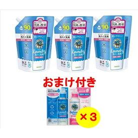 ヤシノミ洗剤 洗たく用 詰替 900mL×3個パック(おまけ付)【3990円以上送料無料】