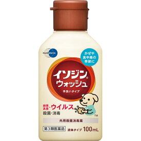 【第3類医薬品】イソジンウォッシュ 100ml【3990円以上送料無料】