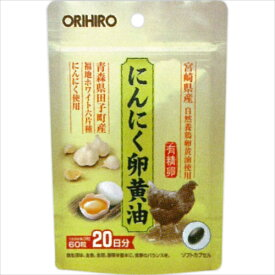 オリヒロ にんにく卵黄油フックタイプ 60粒【3990円以上送料無料】