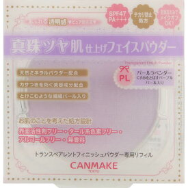 CANMAKE(キャンメイク) トランスペアレントフィニッシュパウダー 専用リフィル PL パールラベンダー 10g【3980円以上送料無料】