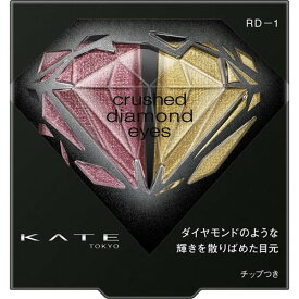カネボウ ケイト クラッシュダイヤモンドアイズ RD-1 2.2g【3980円以上送料無料】