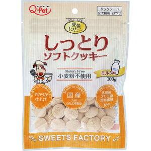 愛情レストラン しっとりソフトクッキー ミルク味 100g【3980円以上送料無料】