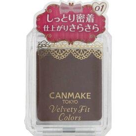 CANMAKE(キャンメイク) ベルベッティフィットカラーズ 01 チョコレートティラミス 2g【3990円以上送料無料】