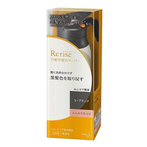 Rerise(リライズ) 白髪用髪色サーバー リ・ブラック ふんわり仕上げ 155g【3990円以上送料無料】