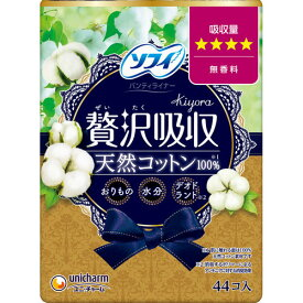 ソフィkiyora 贅沢吸収 天然コットン 少し多い用 44枚【3980円以上送料無料】