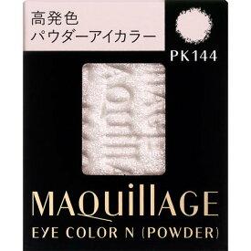 資生堂 マキアージュ アイカラーN パウダー(レフィル) PK144【3980円以上送料無料】